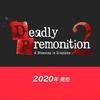【スイッチ】Deadly Premonition 2が2020年に発売決定!Deadly Premonition Originsは配信中!