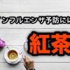 インフルエンザ予防は[紅茶]の感染抑止効果を活用しよう!