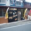 Big Mom|群馬県南牧村に誕生した新たなカフェ!BigMomを紹介します。
