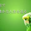 誠実で心豊かな人生を送る緑