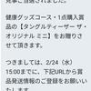 【当選品】2月4個目 オリゴスマート タングルティーザー (11)