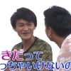 あいのりネタバレ21話「シャイボーイ」かすがに告白!愛を熱唱!!結果は…!?