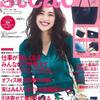 【steady まとめ】◆吉沢亮◆雑誌◆内容