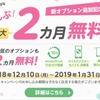格安SIMのmineoが最大2ヶ月無料キャンペーン、IIJmioは中身がみえる福袋キャンペーン、ワイモバイルは「YouTube Premium 3ヵ月無料キャンペーン」開催中!