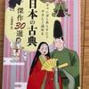 『日本の古典傑作30選』土屋博映