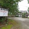 愛西市 岡田有希子さんのお墓(成満寺)