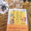 【読書】イギリス式月収20万円で愉しく暮らす