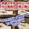 激安お弁当 | 神戸市の「LAMU  ラ・ムー  神戸灘店」 安くて美味しいお弁当をランチで!