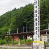 【オーバードライブ】県境『栄村 道の駅』へ突っ走れ‼