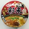 【今週のカップ麺29】 麺屋 彩未 味噌らーめん (東洋水産)