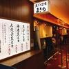 揚げたて天ぷらがウマい!神戸・三宮の天ぷらレストラン「まきの」
