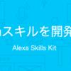 初めての Alexa Skill 開発で経験した挫折