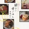【おは朝】10/5放送の【1㎜も頑張らないでいい料理本「闘う! 母ごはん」】が話題!