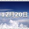 【12月20日 記念日】霧笛(むてき)記念日〜今日は何の日〜