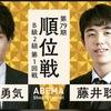 藤井聡太七段 佐々木勇気七段にリベンジ!