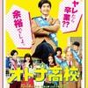 ドラマ「オトナ高校」 第5話 あらすじ・名言・ネタバレ・感想・視聴率・見逃し