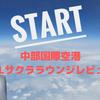 【中部国際空港JALサクララウンジのレビュー】フィンエアービジネスクラス利用で初の航空会社ラウンジ体験~2018年末フィンランド家族旅行記②~