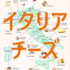 【チーズ】イタリアのチーズも極めときましょー【43問】- 超図解マップ付き