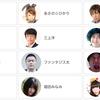 渋谷のキングがニコニコ超会議2017に出演!
