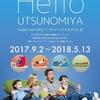 栃木県宇都宮市Yogibo期間限定ショップ2017/9/2OPEN!