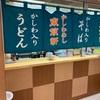 福岡赤間駅東筑軒 ごぼ天そば