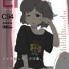 コミックマーケット94参加のお知らせ