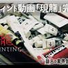 ライブペイント動画「現龍」完成!
