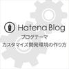 [はてなブログ]ブログテーマカスタマイズ開発環境の作り方