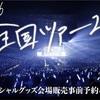欅坂46『夏の全国アリーナツアー2019』オフィシャルグッズ販売決定!