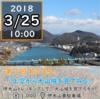 犬山城を見下ろしたぞ! 第7回わいまる。