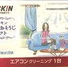 【エアコンクリーニング】ダスキンギフトカードの使い方【対応が神】