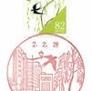 【風景印】銀座通郵便局(2020.2.28押印)