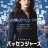 墜落事故のその後『パッセンジャーズ』☆☆ 2019年第38作目