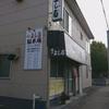 味のよし多 / 札幌市中央区南22条西8丁目