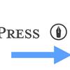 WordpressからはてなブログProに移行しました。(2018年1月)