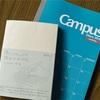 手帳ジプシー、安住を探し求めて2018年の手帳を買う。