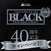 赤城乳業|BLACK40周年記念キャンペーン!合計4,000名に当たる!