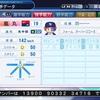パワプロ2018作成 サクセス 嵐丸士朗(投手)