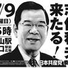 9日、志位和夫委員長が郡山駅前で訴えます!