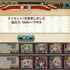 11連全銅サンカイメ 花騎士71.7万