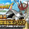【DQMSL】コラボ超魔王「武人ハドラー」登場!72時間限定で10回目と15回目に確定出現!