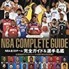NBA 10/11月 月間最優秀選手発表