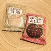 フリーズドライの甘酒とお汁粉で雑穀を手軽に!森永製菓の五穀と麹の甘酒&五穀とつぶあんのおしるこをいただきました!