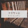 秋ドラマ 中学聖日記 二話