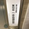 2020年3月4日(水)/日本橋三越本店/ヴァニラ画廊