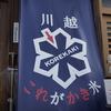 「これがかき氷」in小江戸川越…美味しいかき氷のお店。