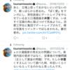 日本対性暴力研究所への誹謗中傷について