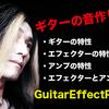 ギターの音作り