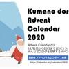 熊野寮祭2020企画総括