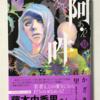 【232】阿・吽 第13集(読書感想文67)
